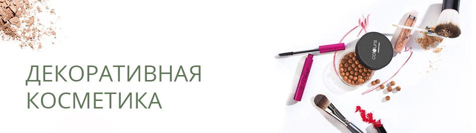 Раздел декоративная косметика