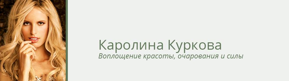 karolina_kurkoval