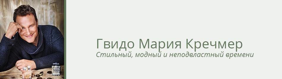 gvido_maria